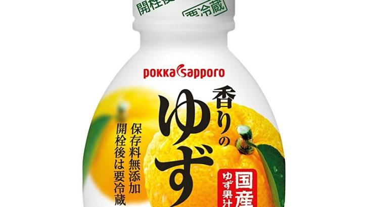 ポッカサッポロ 焼酎に合う「香りのゆず70mlプラボトル」新発売