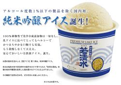 日本初、純米吟醸アイスに一目惚れ♪訪問&試食させていただきました!