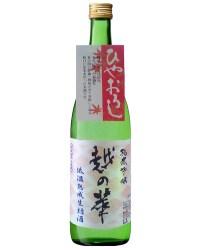オエノングループ、季節限定清酒「純米吟醸 越の華 ひやおろし」を発売