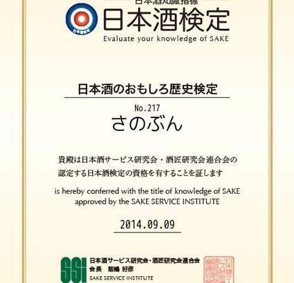 日本酒検定3級、受験まであと3ヶ月切ってる!