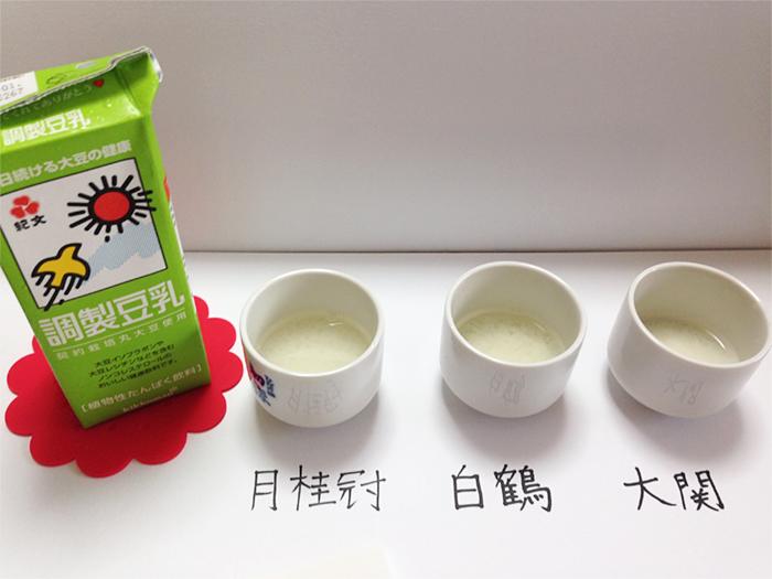 糖質ゼロ〜実験6豆乳