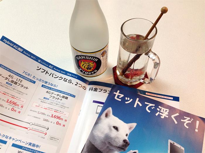 阪神タイガース焼酎_ソフトバンクカタログ