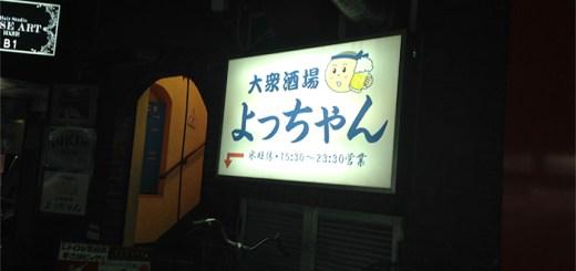 よっちゃん_3看板