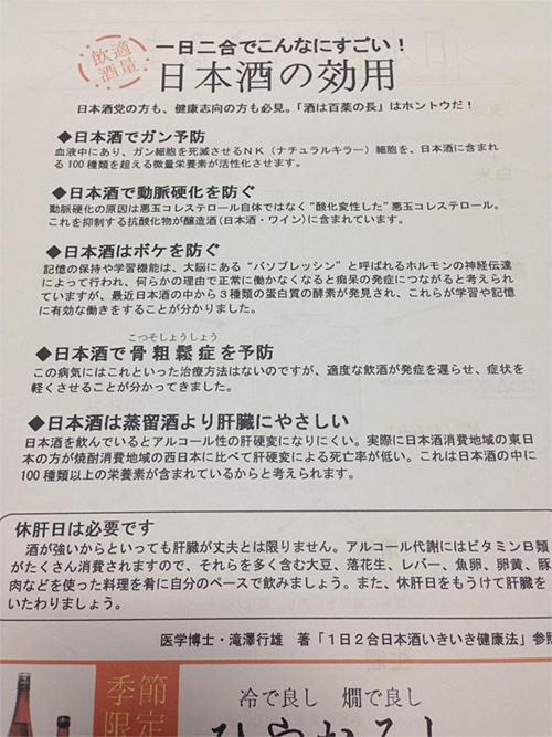日本酒の効用