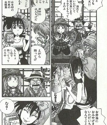 秋田おぼこ手作りの山椒煮で「飛良泉」を一杯「私のアイザック」