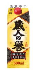 清酒「蔵人の譽 淡麗辛口」に500mlサイズが追加