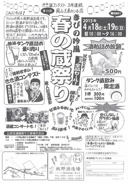 蔵祭り2015年春