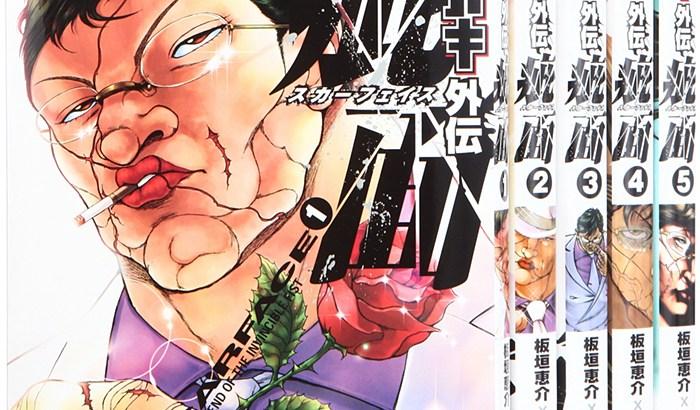 日本一の喧嘩師が飲む酒「ワイルドターキー」その名前の由来とは?−バキ外伝 疵面(スカーフェイス)