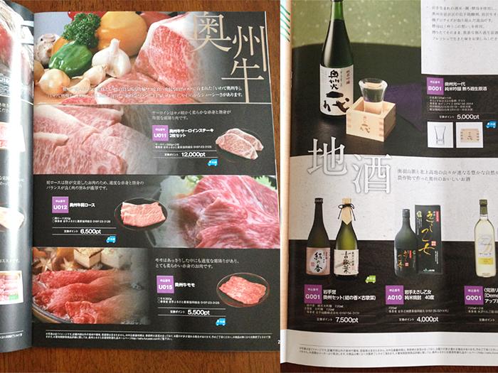 ふるさと納税_カタログ酒と肉
