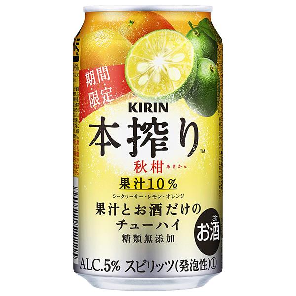 キリン本搾り™チューハイ秋柑<期間限定>