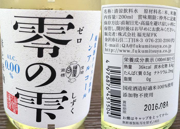 ノンアルコール日本酒_零の雫ラベル