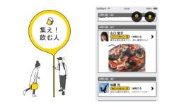 すぐに飲み友達が見つかる!フュージョンテクノロジーの飲みマッチングアプリ「Nomico(ノミコ)」