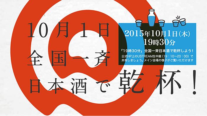 全国一斉-日本酒で乾杯!