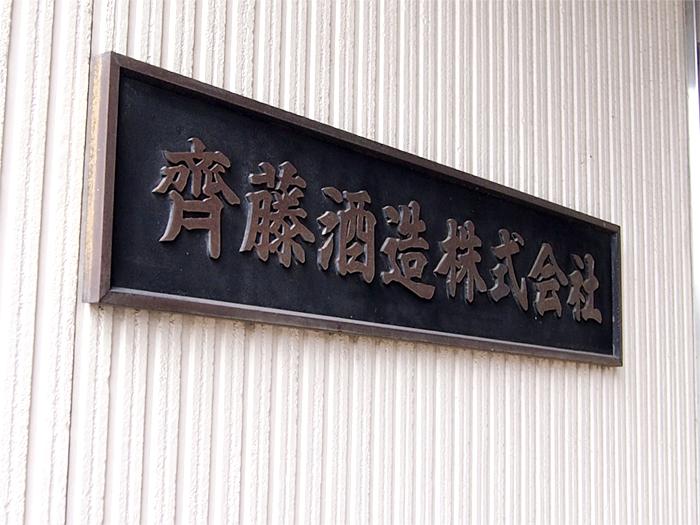 齊藤酒造-看板