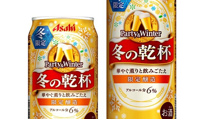 パーティーには欠かせない新ジャンルビール、アサヒ『冬の乾杯』