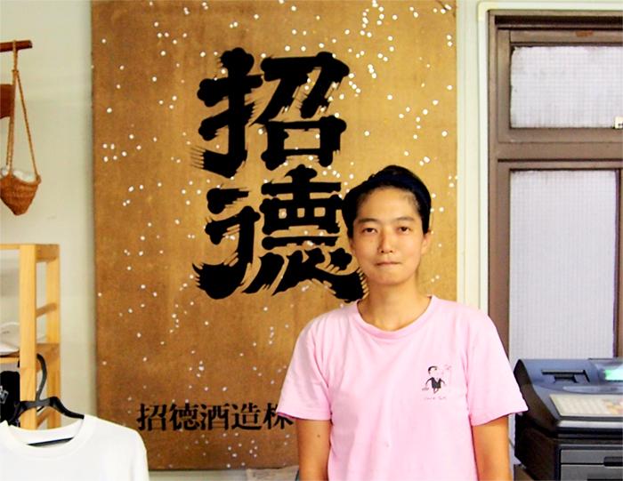 招徳酒造-杜氏の大塚真帆さん