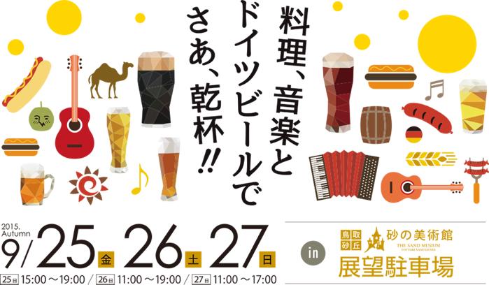 鳥取砂丘ビアフェスタ2015