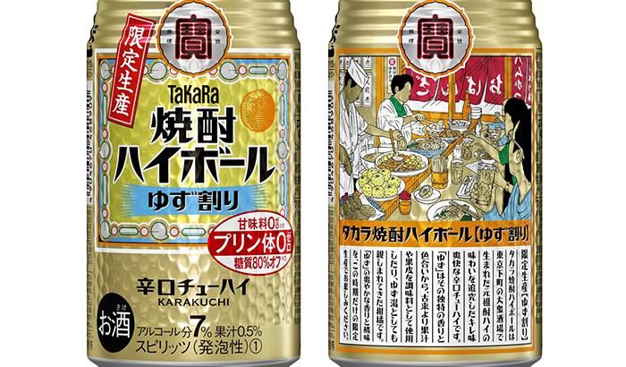 キレよく爽やか! タカラ「焼酎ハイボール」<ゆず割り>発売