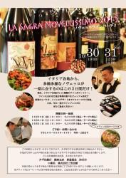 深まる秋に、「イタリアワインの新酒 ノヴェッロワインパーティー」が銀座で開催!