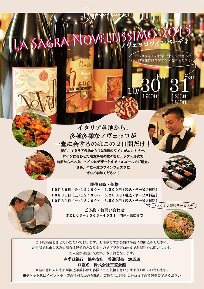 三笠ワインパーティーイベント