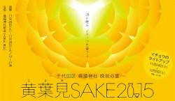 黄葉見SAKE2015