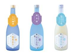 北海道産米使用の冬季限定日本酒シリーズが3種同時発売