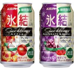 ハジける美味しさ・華やかさ。「キリン 氷結 アップルスパークリング<期間限定>」、「キリン 氷結 赤ブドウ&ベリースパークリング<期間限定>」期間限定で発売
