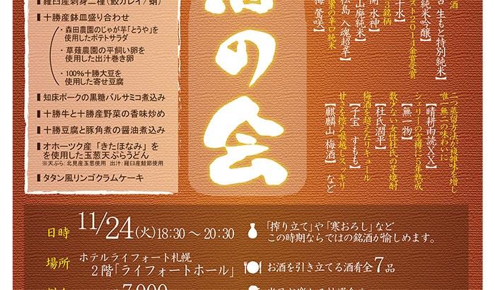 全国の日本酒が札幌に集結! 「銘酒の会」開催