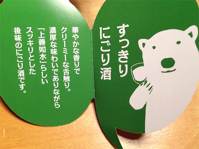 上善如水12月の酒_キャッチコピー