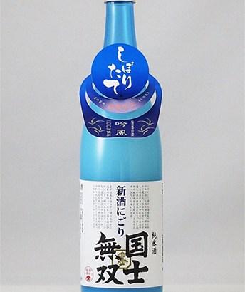 北海道産「吟風」を使用した純米酒「新酒にごり」が12月11日から季節限定発売!
