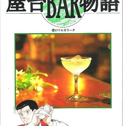 クリスマスにピッタリのタマゴ酒とは?「屋台BAR物語-THE COCKTAIL BAR STORY-」