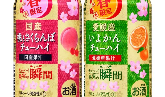 旬の果物の味を味わえる「アサヒチューハイ果実の瞬間」春限定フレーバー、期間限定新発売!