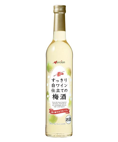 すっきり白ワイン仕立ての梅酒
