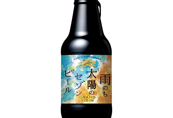 梅雨の憂さを吹き飛ばす「グランドキリン 雨のち太陽のセゾンビール」5月24日より発売