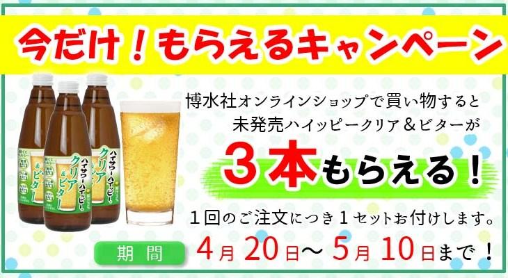 博水社、保存料無添加の割り材「ハイサワー ハイッピー クリア&ビター」を新発売!