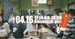 「第4回 日本橋エリア 日本橋利き歩き 2016」4月16日に開催。日本橋三越店も初参加!