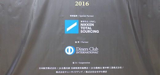 SAKE CONPETITON 2016横断幕