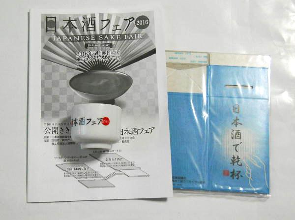 日本酒フェア02