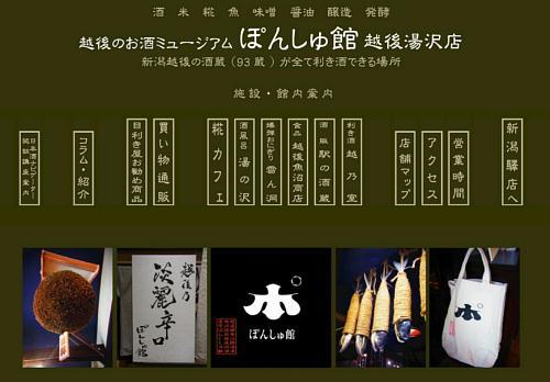ぽん酒館越後湯沢店 トップページ