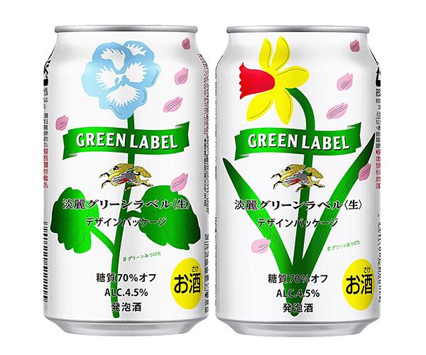 淡麗グリーンラベル3月春うららデザイン缶