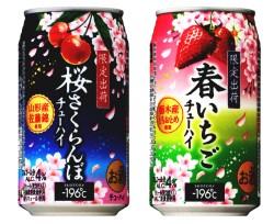 『-196℃』〈桜さくらんぼ〉〈春いちご〉春季限定新発売