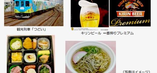 観光列車『つどい』のカウントダウンビール列車で乾杯