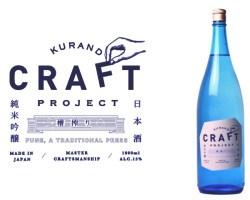 『KURAND CRAFT PROJECT 槽搾り』共同で企画・開発