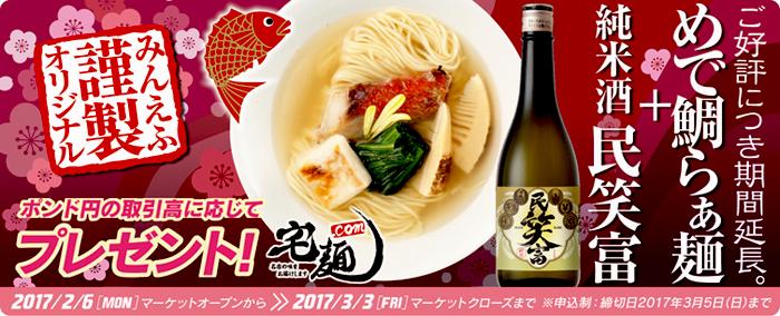 「みんなのFX」でポンド円の取引高に応じて『オリジナルラーメンと日本酒をプレゼント』するキャンペーンを実施