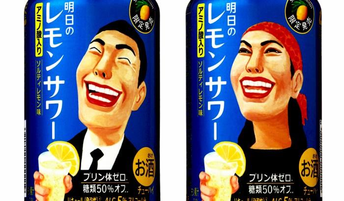 """""""明日に向けて今日を明るく楽しもう!""""をコンセプトとした『明日のレモンサワー』を4月4日から期間限定で販売開始"""