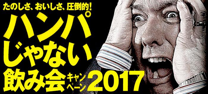 ハンパじゃない飲み会キャンペーン2017