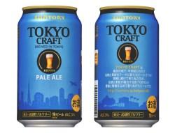 サントリーの天然水ビール工場「東京・武蔵野ブルワリー」のみで製造した『TOKYO CRAFT(東京クラフト)〈ペールエール〉』として2月28日(火)から全国で販売開始