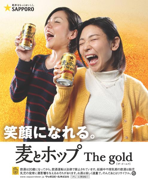 麦とホップ-The-gold-飲み顔グランプリ