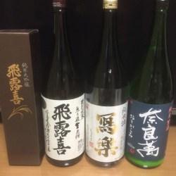 「ワイングラスで楽しむ会津の日本酒を味わう会」1月28日開催!