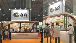 白鶴酒造が幕張メッセにて開催されるアジア最大級の国際食品・飲料展『FOODEX JAPAN 2017』に出展
